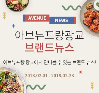 2월 Avenue News