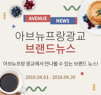 4월 Avenue News
