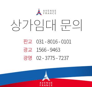 아브뉴프랑 판교/광교/광명 임대문의 안내