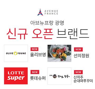 광명점 오픈 브랜드 롯데슈퍼/선의정원/올리브영 소개