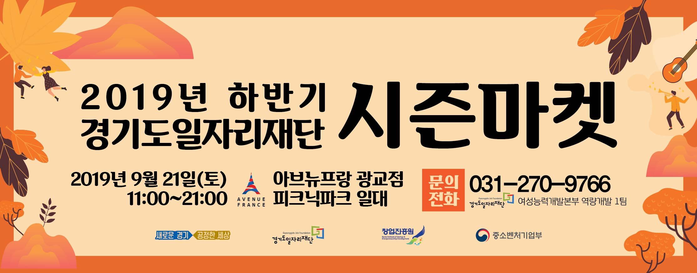 2019년 하반기 경기도일자리재단 시즌 마켓
