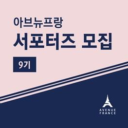 아브뉴프랑 서포터즈 9기 모집