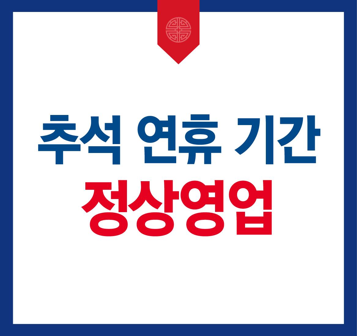 아브뉴프랑 추석 연휴 기간 정상영업 안내