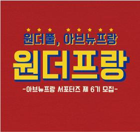 아브뉴프랑 서포터즈 6기 모집