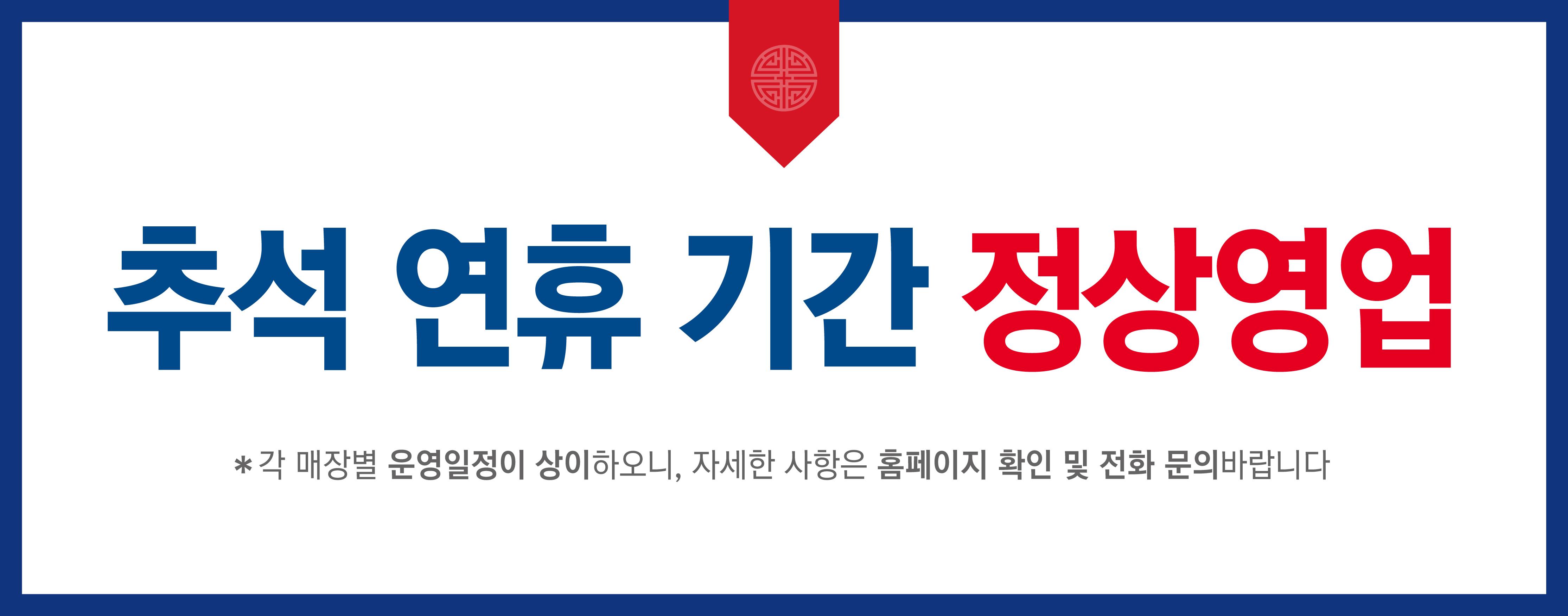 추석 연휴기간 정상영업 브랜드 2019-09-02 ~ 2019-09-16