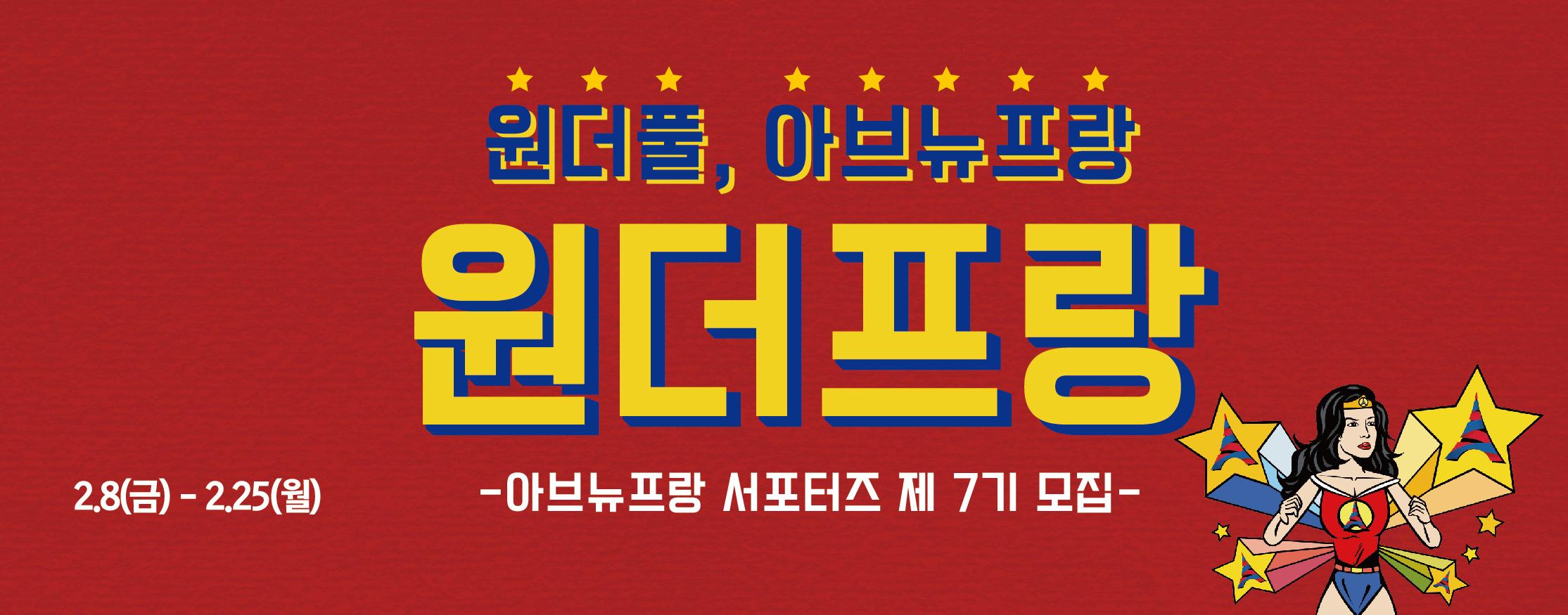 아브뉴프랑 서포터즈 7기 모집 |2019-02-07 ~ 2019-02-28