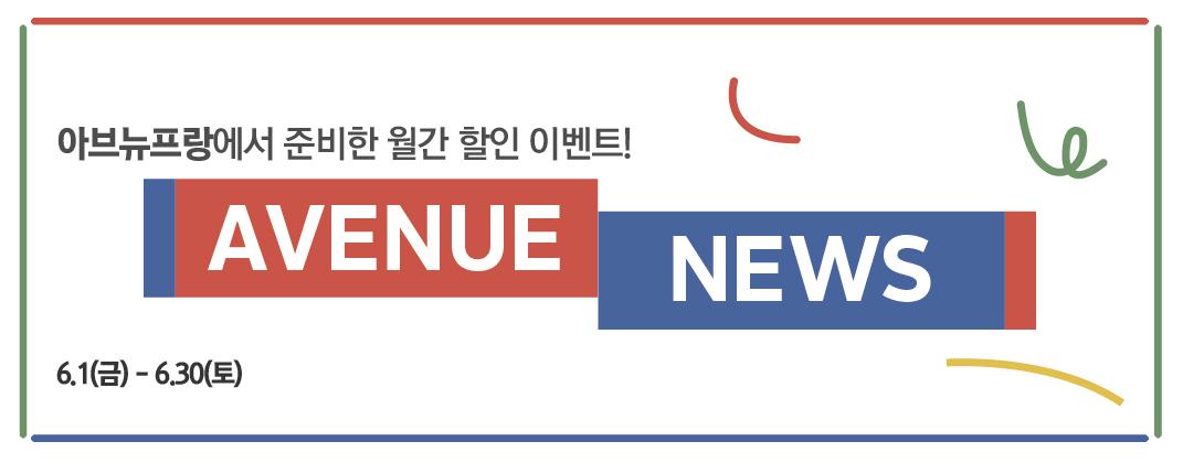 6월 아브뉴뉴스|2018-06-01 ~ 2018-06-30