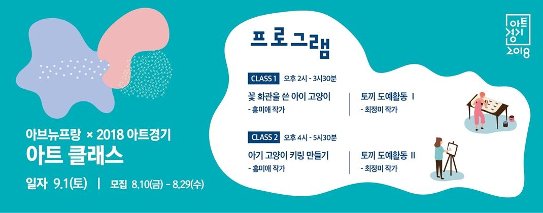제 5회 아브뉴프랑 이웃사랑데이|2018-08-10 ~ 2018-09-01