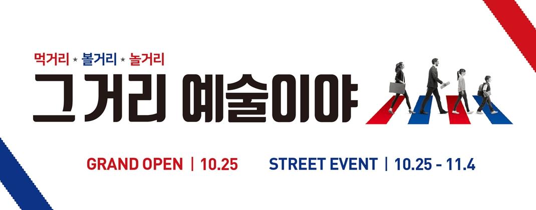 오픈기념 이벤트|2018-10-25 ~ 2018-11-03