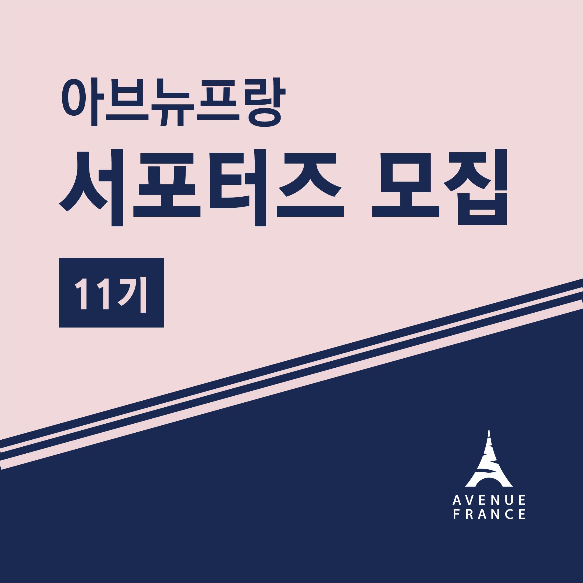 아브뉴프랑 서포터즈 11기 모집