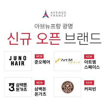 신규 오픈 브랜드 삼백돈돈카츠/커피빈/준오헤어/아트엠스페이스