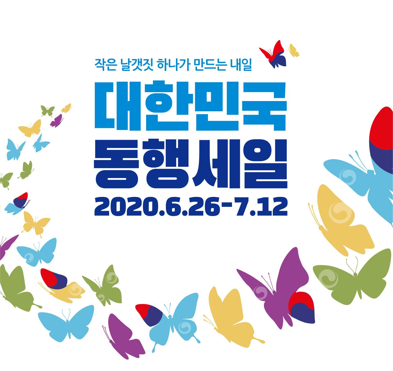 대한민국 동행세일 참여매장
