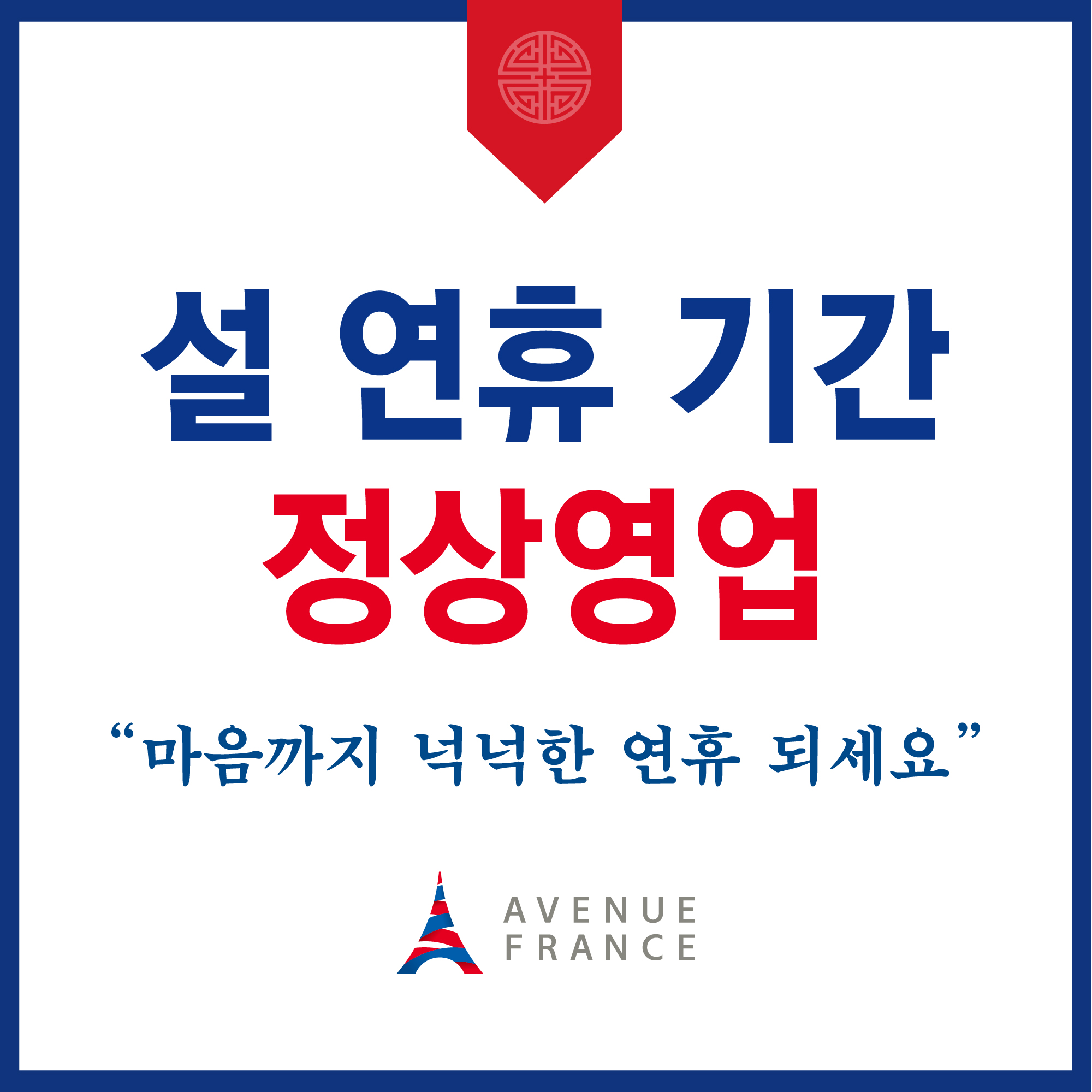 2019년 설연휴 정상영업 안내