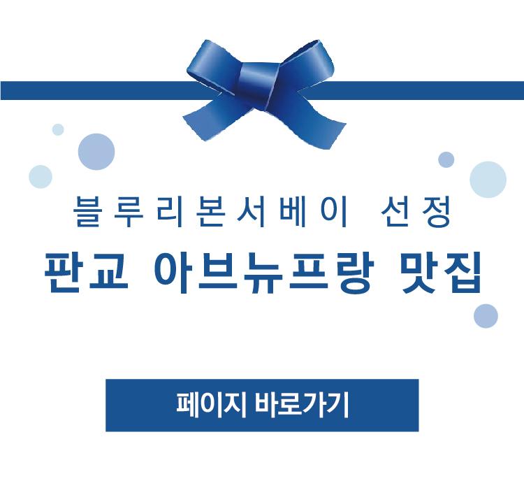 블루리본 서베이 선정 판교 아브뉴프랑 맛집 소개
