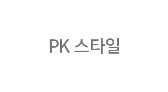 PK 스타일
