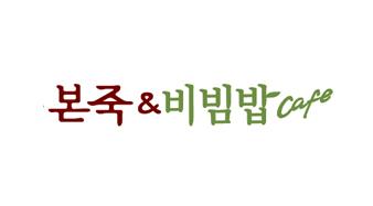 본죽&비빔밥 cafe