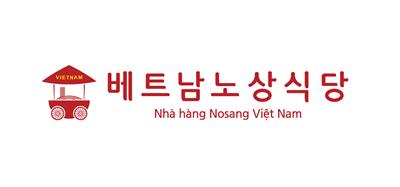 베트남노상식당