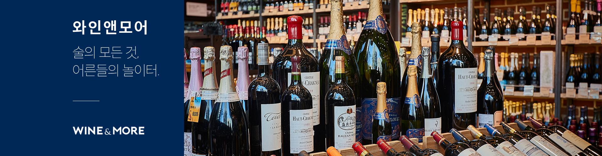와인앤모어 대표이미지1