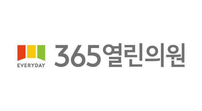 365열린의원