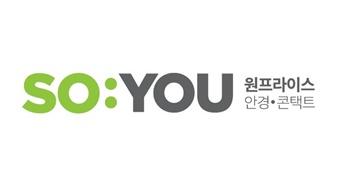 소유(SO:YOU)